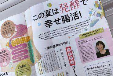 I'm PINCH化粧品会報誌『アイラブミー』掲載中